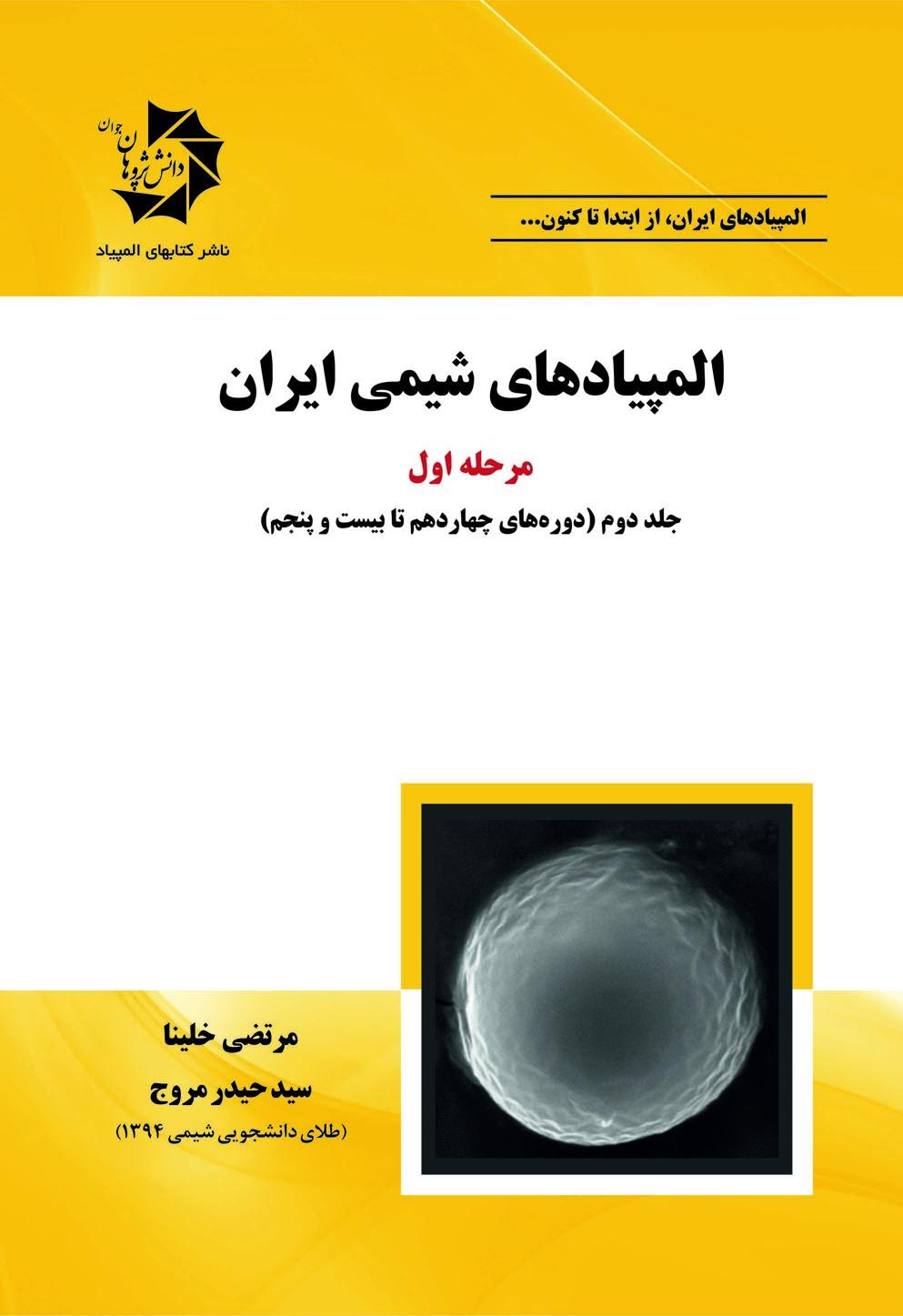 المپیادهای  شیمی ایران مرحله اول جلد دوم (دوره های 14تا25)